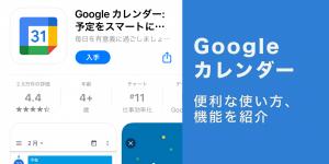 eyecatch-google-calendar